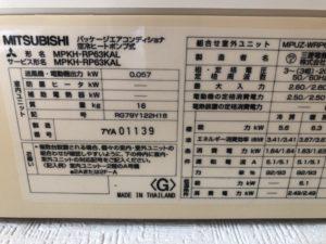 MPLH-RP63KALエアコンクリーニング